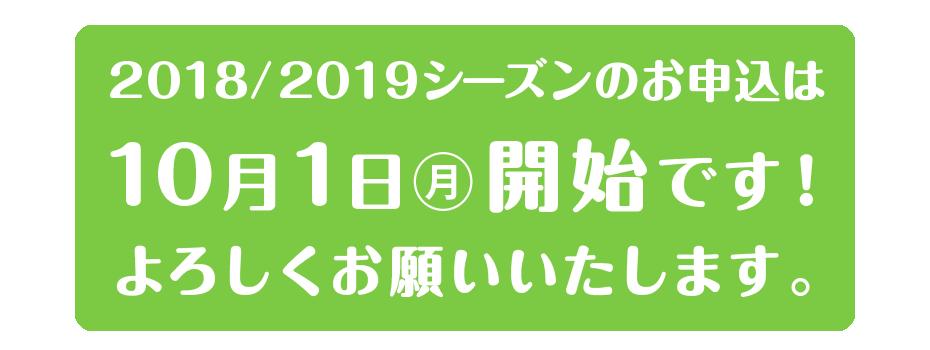 2018-2019_start