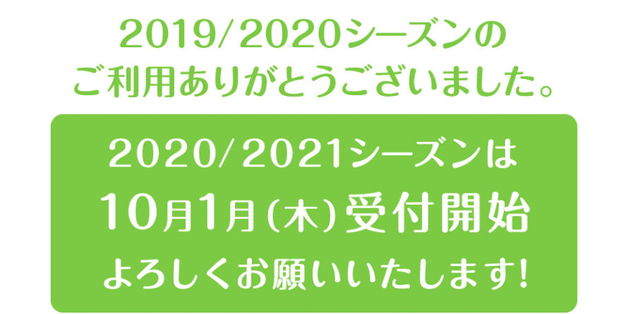 2019-2020_end
