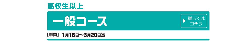 banner_ippan-2020