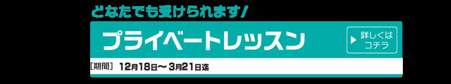 banner_private-2020