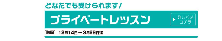 banner_private