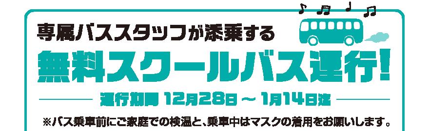 banner_schoolbus-top