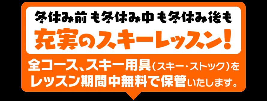 banner_suki-lesson