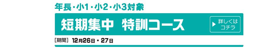 banner_tokkun-2020-3