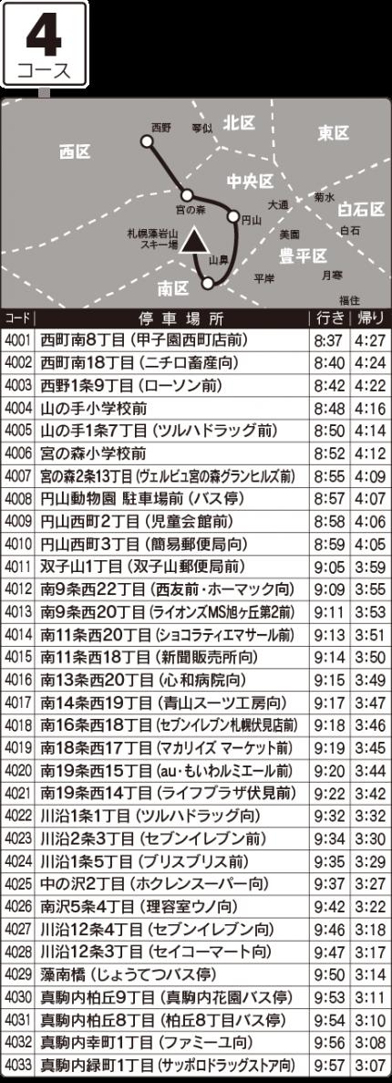 bus-schedule_04-2020-2021