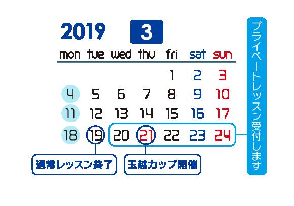 calendar-2019-03