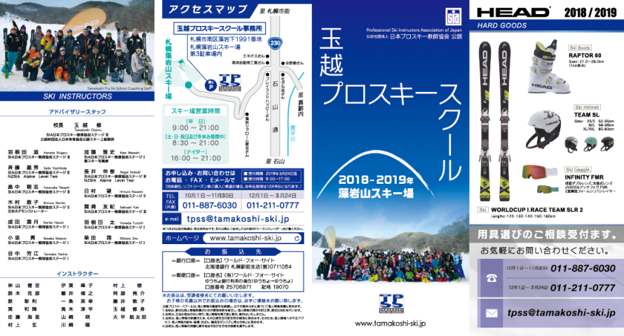 pamphlet_2018-19_omote