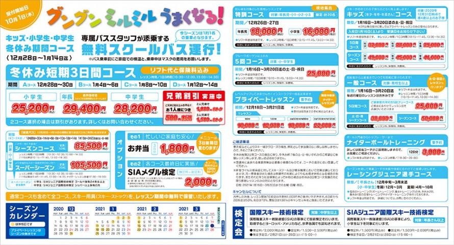 pamphlet_2020-21_ura
