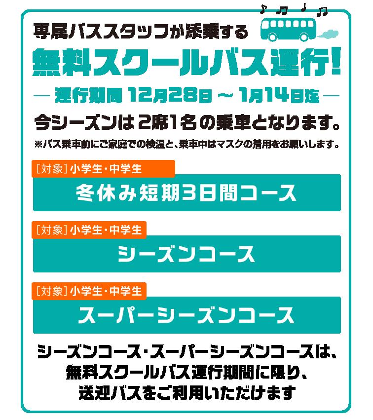 sp-banner_schoolbus-2020-n